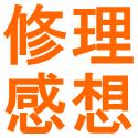 アイキャッチ 修理感想(オレンジ)